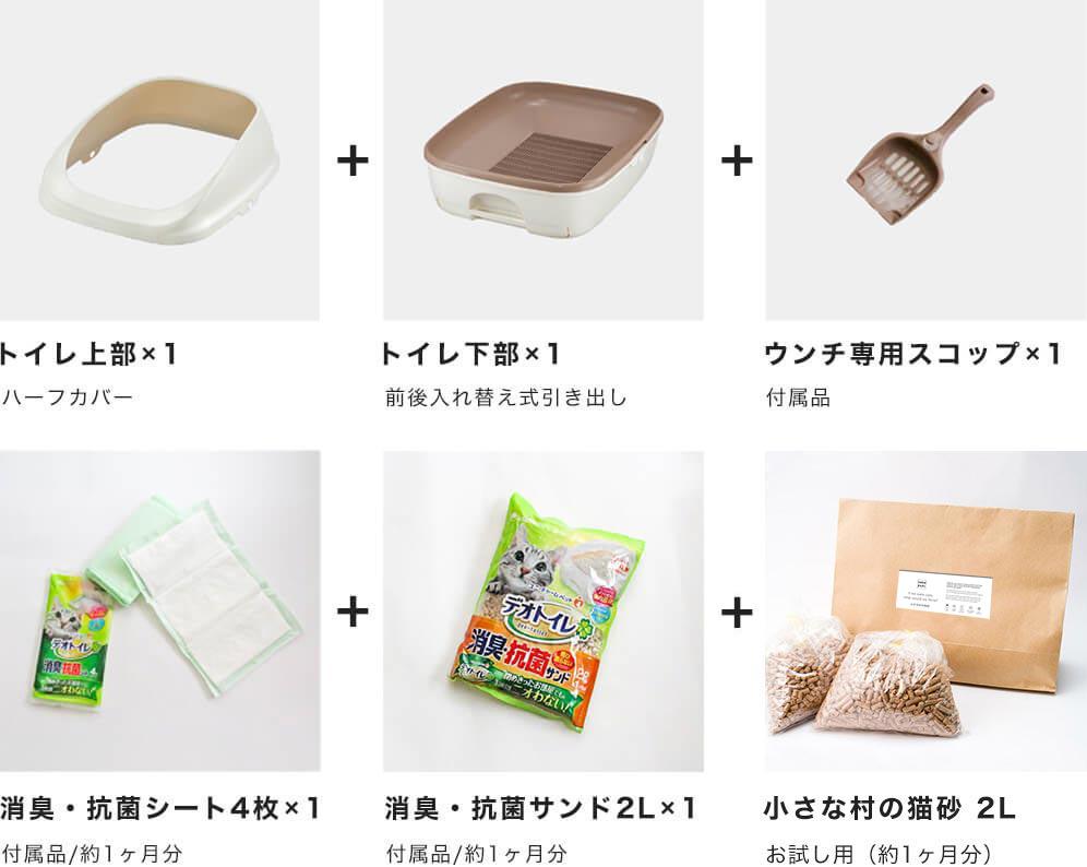 お試し猫砂プレゼント付き!すのこ式猫トイレセットの内容