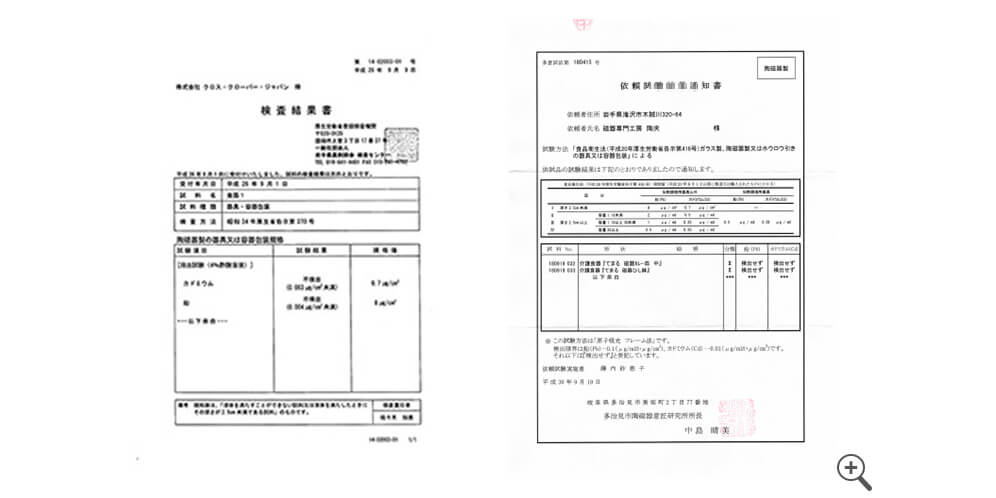食品衛生検査合格