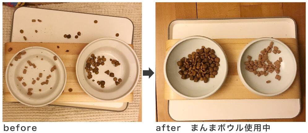 猫がこぼさない食器の実例