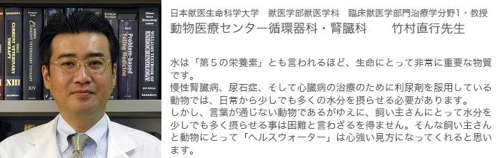 動物医療センター 竹村直行先生が推薦のヘルスウォーターです。