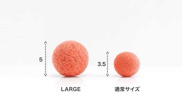 羊毛ボール 大きいサイズ