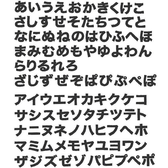刺繍の書体(ひらがな カタカナ)