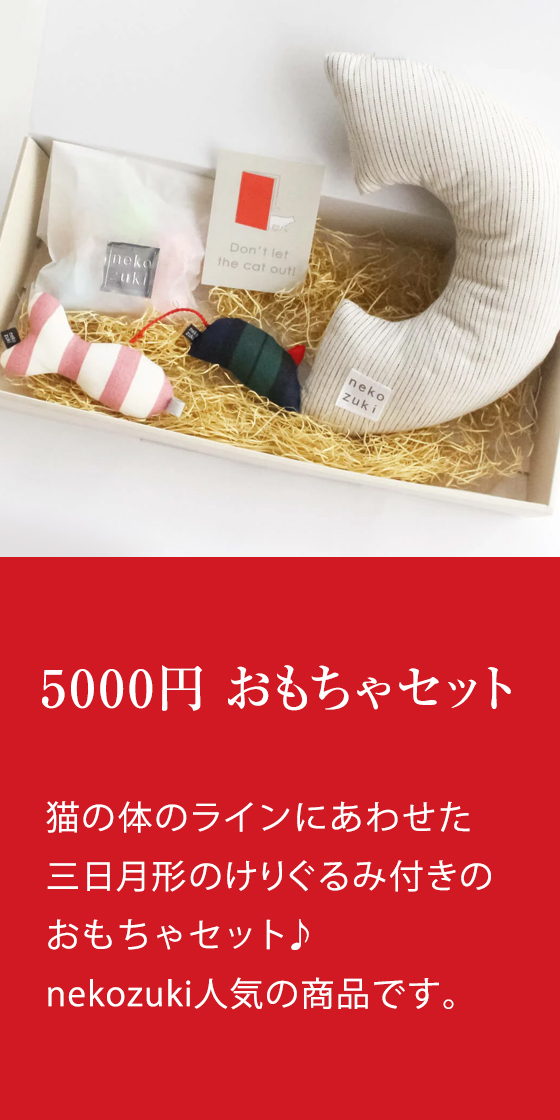 猫の日おもちゃセット:猫の体のラインにあわせた三日月型のけりぐるみ付きのおもちゃセット♪nekozuki人気の商品です。