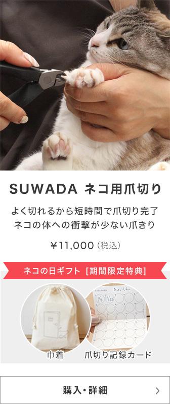 よく切れる日本製の猫用爪切り