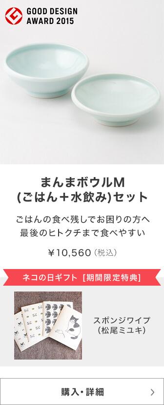 食べやすい日本製の猫用食器