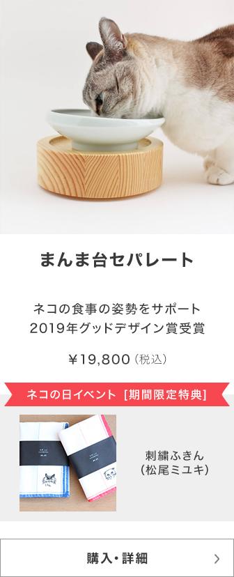 グッドデザイン賞受賞の高さを変えられる食器台