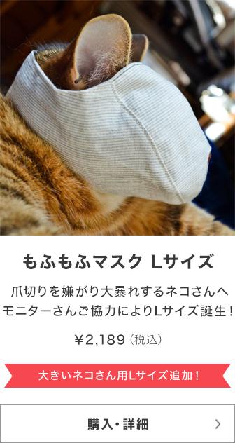 猫の爪切り補助マスクにLサイズ追加