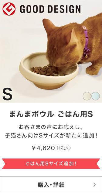 まんまボウルに子猫用のSサイズを追加