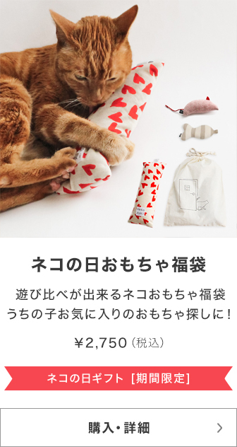 ネコの日限定おもちゃけりけりやねずみのセット