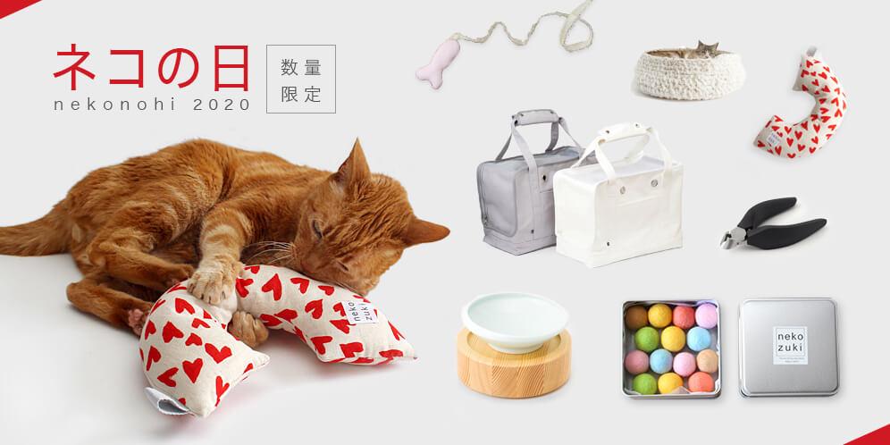 猫用品専門店nekozukiの猫の日ギフト特集