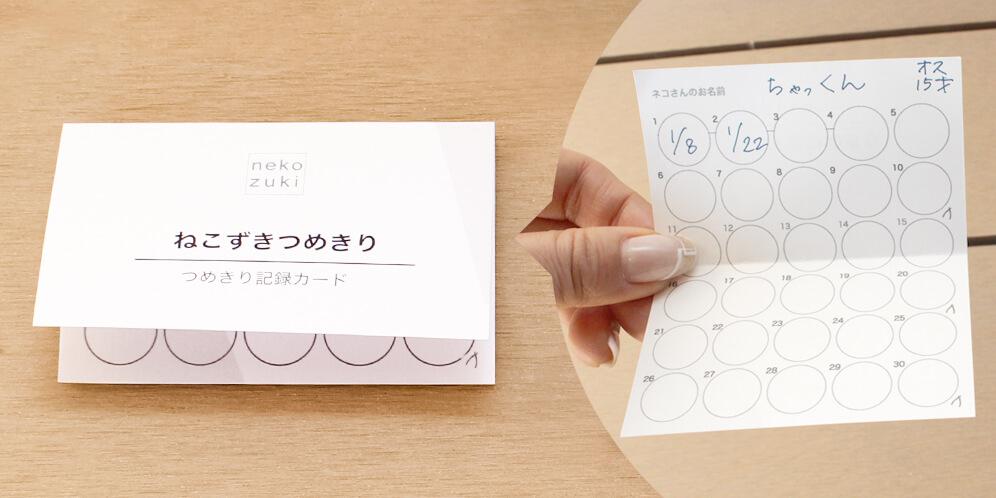 猫の爪切り記録カード