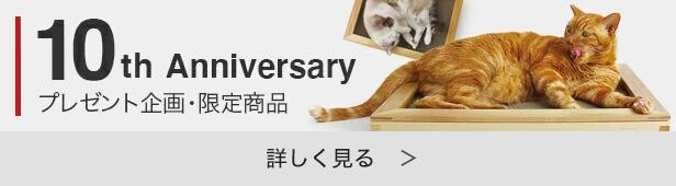 10th記念プレゼント特集