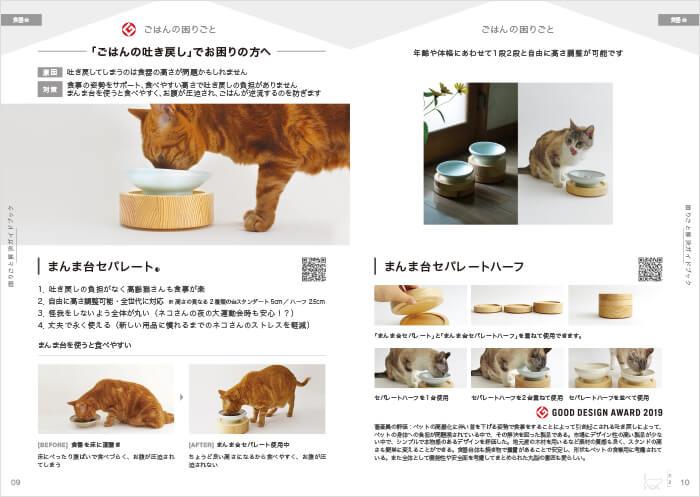ネコさんの困りごと解決ガイドブック