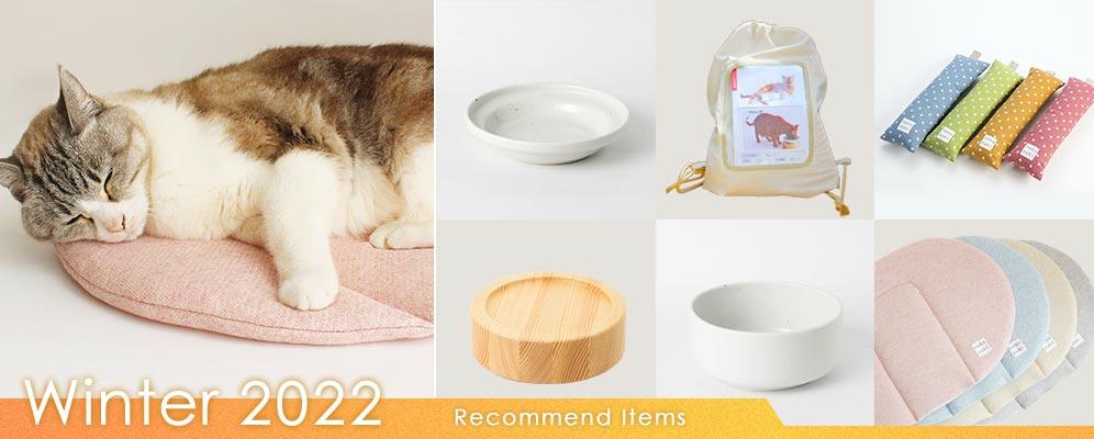 猫さんの秋のおすすめグッズ2021:食べやすい食器や寒さ対策グッズをご紹介