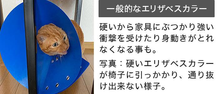 一般的なエリザベスカラーは硬いから家具にぶつかり強い衝撃を受けたり身動きがとれなくなることも。