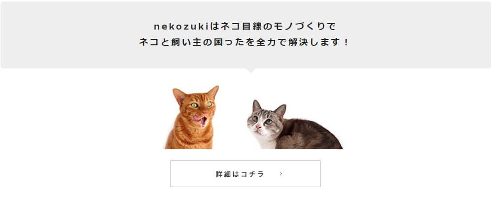 ネコ目線のモノづくりでネコと飼い主の困ったを全力で解決します