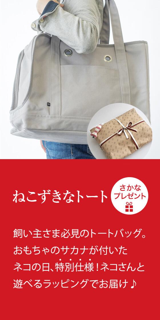 猫の日トートバッグ:飼い主さま必見のトートバッグ。おもちゃのサカナが付いた、猫の日特別仕様!猫さんと遊べるラッピングでお届け♪