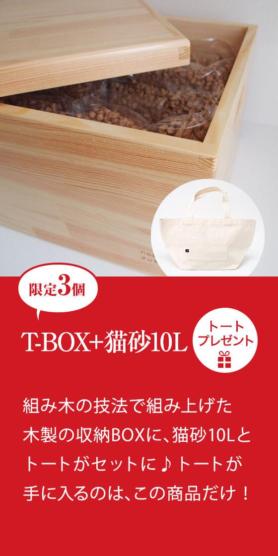 猫の日T-BOX:組木の技法で組み上げた猛省の収納BOXに、猫砂10Lとトートがセットに♪トートが手に入るのは、この商品だけ!